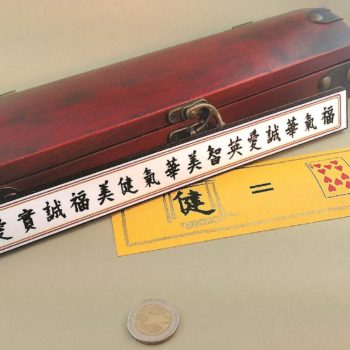 Chinese Ruler